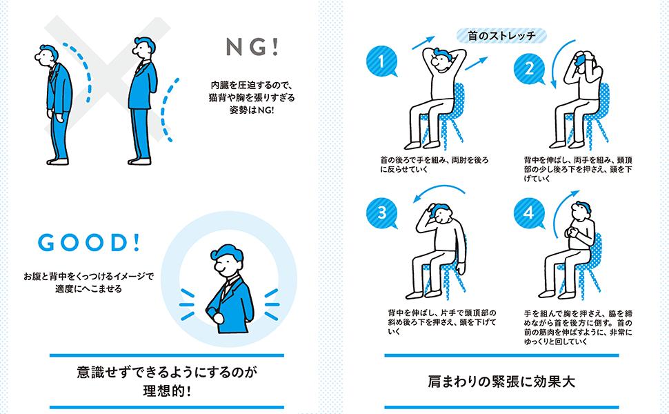自律神経を整える姿勢とは?/オフィスで椅子に座ったままできるストレッチ