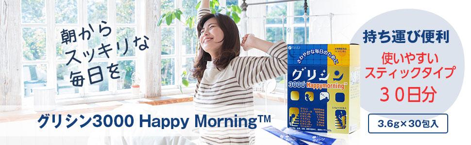 グリシン3000 Happy Morning 朝からスッキリな毎日を