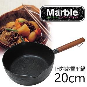 マーブルデリシャス 雪平鍋