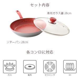 フレーバーストーン,フライパン,ソテーパン,28cm,料理,
