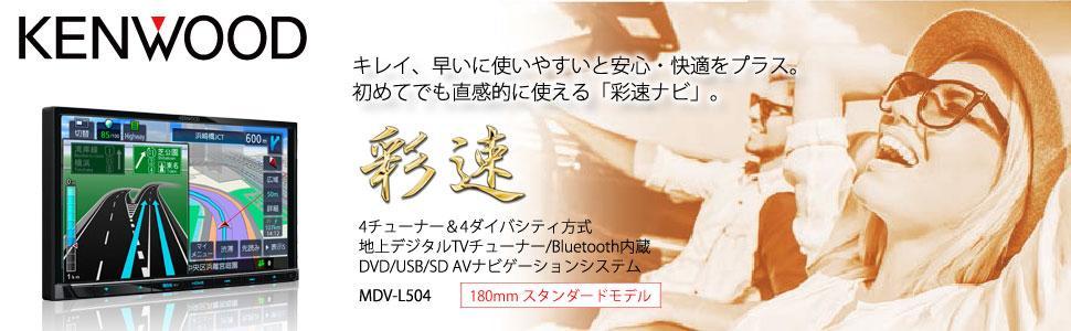 KENWOOD 彩速ナビ 4チューナー&4ダイバシティ方式 地上デジタルTVチューナー/Bluetooth内蔵 DVD/USB/SD AVナビゲーションシステム MDV-L504 180mmスタンダー