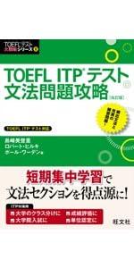 TOEFL ITPテスト文法問題攻略 改訂版