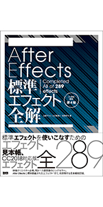 after effects 標準エフェクト 全解
