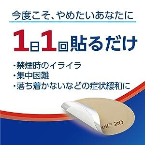 禁煙 ニコレット タバコ 電子タバコ IQOS アイコス プルーム ニコチネル 禁煙 パッチ