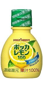 ポッカサッポロ ポッカレモン100 70ml×10個