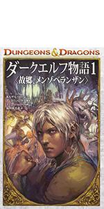 DUNGEONS & DRAGONS ダークエルフ物語1 〈故郷、メンゾベランザン〉