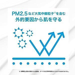PM2.5などの大気中微粒子を含む外的要因から肌を守る