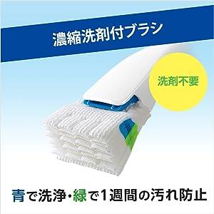 濃縮洗剤付きブラシで洗剤不要