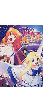 盾の勇者の成り上がり (18) (MFコミックス フラッパーシリーズ)