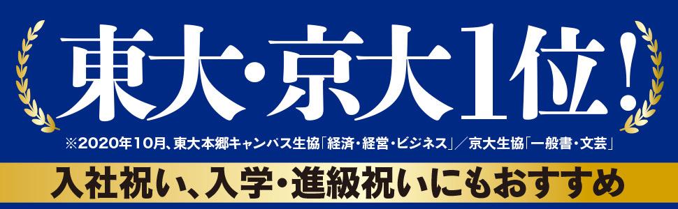 東大京大生協