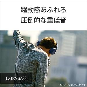 躍動感のある迫力の重低音再生。「EXTRA BASS」サウンド