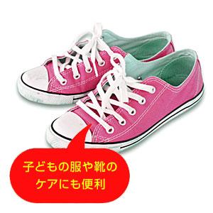 子どもの服や靴のケアにも便利