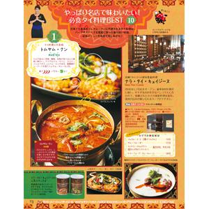 名店で味わいたい必食タイ料理BEST 10