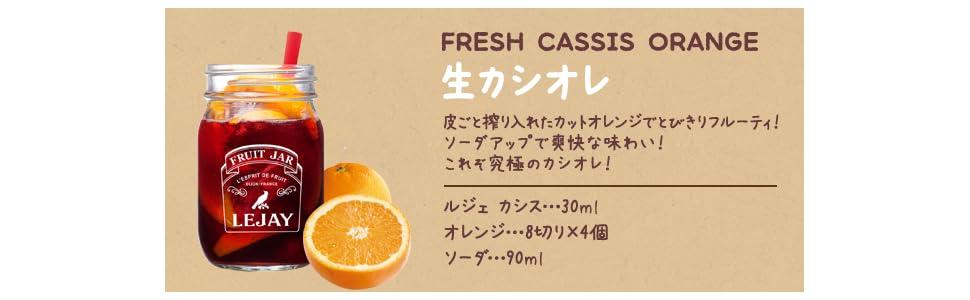 ルジェ 生カシスオレンジ
