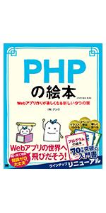 PHPの絵本 第2版