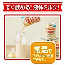 ほほえみらくらくミルク②