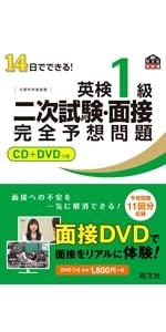 二次試験 面接 対策 予想問題 DVD