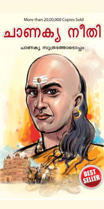 Chanakya Neeti with Chanakya Sutra Sahit -Malayalam