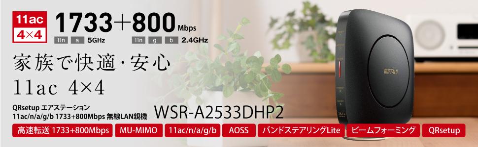 家族で快適・安心 11ac 4×4 無線LAN親機 WSR-A2533DHP2