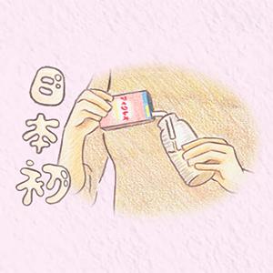 日本初!乳児用液体ミルク