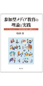 日本のオンライン教育最前線