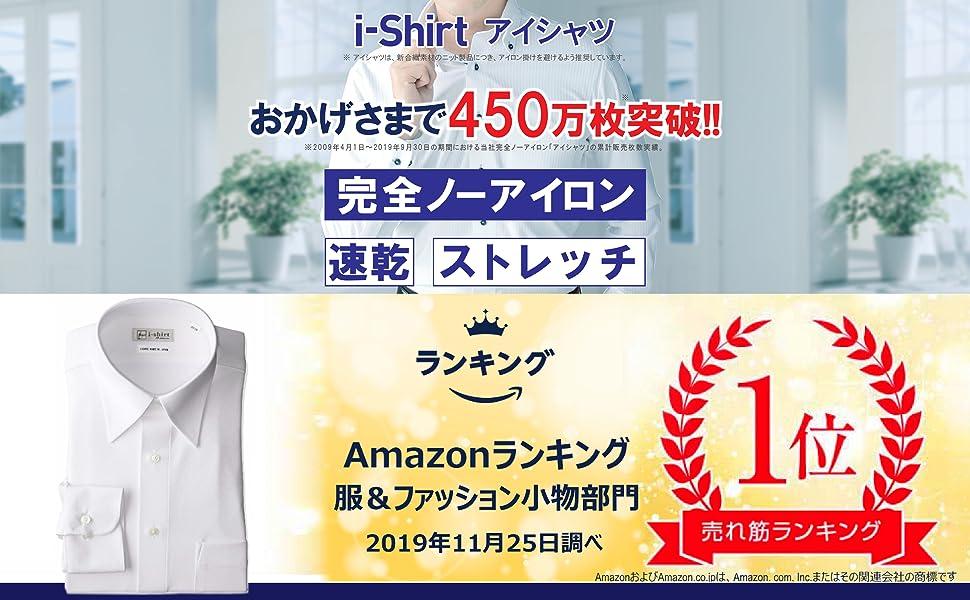アイシャツ累計販売枚数450万枚突破