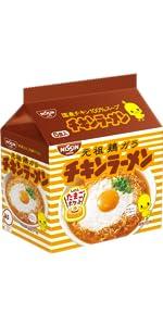日清チキンラーメン 5食パック
