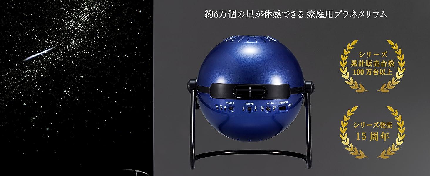 プラネタリウム 家庭用 投影 プロジェクター 星 星空 流れ星