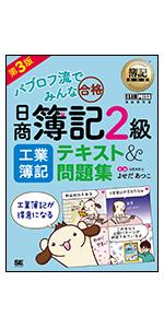 日商簿記2級 工業簿記 テキスト&問題集 第3版
