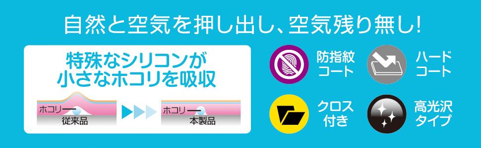 フィルム 保護 SWITCH Lite 液晶 空気 日本