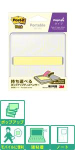 ポストイット 付箋 強粘着 ポータブル ポップアップ ディスペンサー付き ケース付き 白 75×75mm 28枚 POFP-Y2