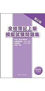 全経簿記上級模擬試験問題集