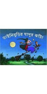Room on the Broom (Bengali)