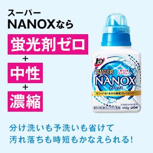 NANOXでラクチンお洗濯