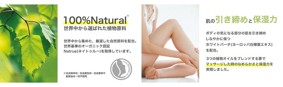 ホワイトバーチ 肌の引き締めと保湿力