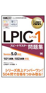 LPICレベル1 スピードマスター問題集 Version5.0対応