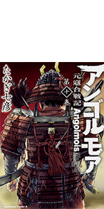 アンゴルモア 元寇合戦記 (10) (角川コミックス・エース)