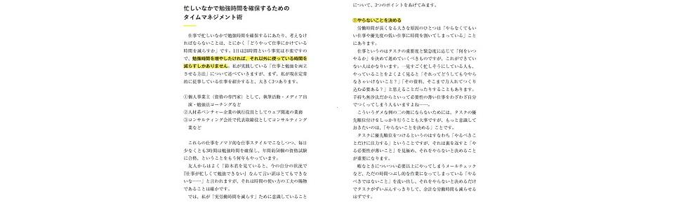 英会話 ダイエット 時間術 勉強術 資格 資格試験 検定 忙しい 参考書 テキスト 簿記 FP 英語 中国語 TOEIC MOS 法務 マナー 文章 効率 10年後