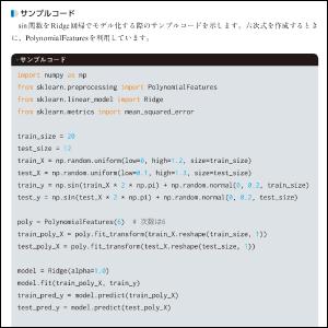 各アルゴリズム毎にScikit-Learnを使用したコードを記載!見るだけでなく試すこともできる!