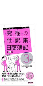 究極の仕訳集 日商簿記3級 第4版