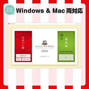 年賀状,ソフト付き,Windows,Mac