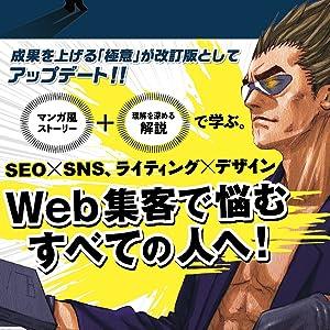 沈黙のWebマーケティング 沈黙のWebライティング Webマーケティング Webライティング Webマーケッター ボーン 松尾 茂起 Webライダー ウェブライダー