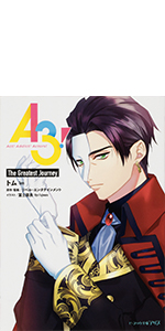 A3! The Greatest Journey (ビーズログ文庫アリス)