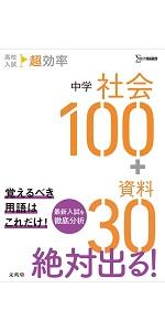 高校入試 超効率 中学社会100+資料30