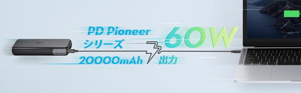 RAVPower モバイルバッテリー 60W RP-PB201