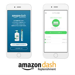 GUM GUMPLAY ガム ガムプレイ IoT スマート 歯ブラシ ハブラシ アプリ スマホ Amazon Dash Replenishment アマゾン ダッシュ リプレニッシュメント 自動注文