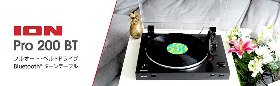 ベルトドライブ式レコードプレーヤー,フルオートレコードプレーヤー,レコードプレイヤー,ターンテーブル,蓄音機