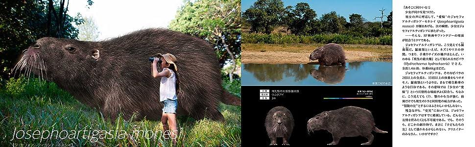 ジョセフォアルティガシア,新生代,巨大哺乳類