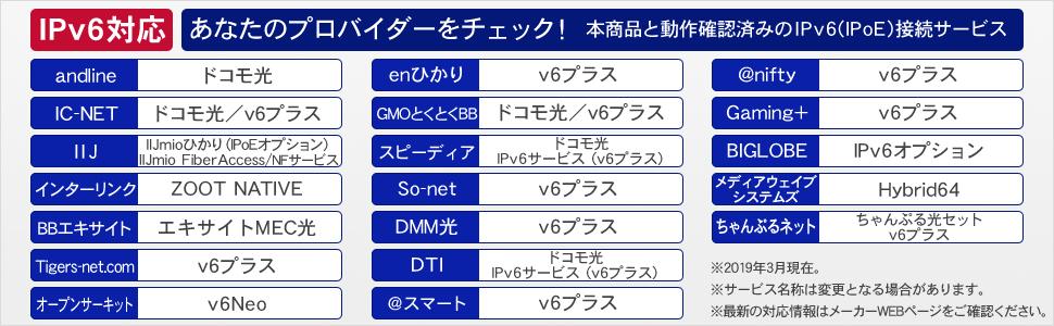 IPv6プロバイダー