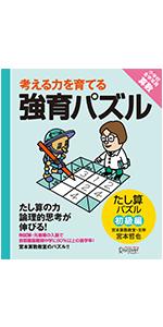 強育パズル たし算パズル(初級編)